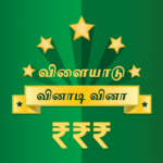 Tamil Quiz Game 22.2 MOD Unlimited Money